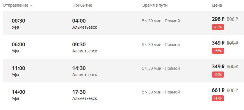 Билеты_на_автобус_Уфа_—_Альметьевск