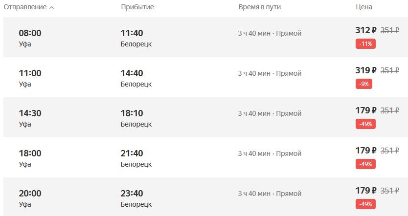 Билеты_на_автобус_Уфа_—_Белорецк