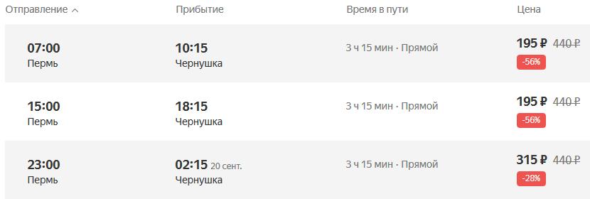 Яндекс автобусы Пермь - Чернушка