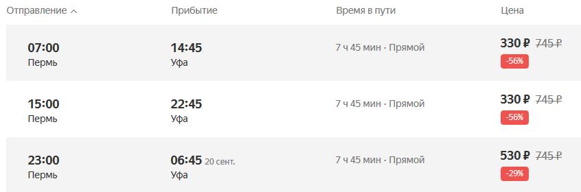Яндекс автобусы Пермь - Уфа
