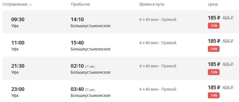 Яндекс автобусы Уфа - Большеустьикинское